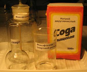 реактивы для опыта: питьевая сода, спирт, индикатор фенолфталеин...